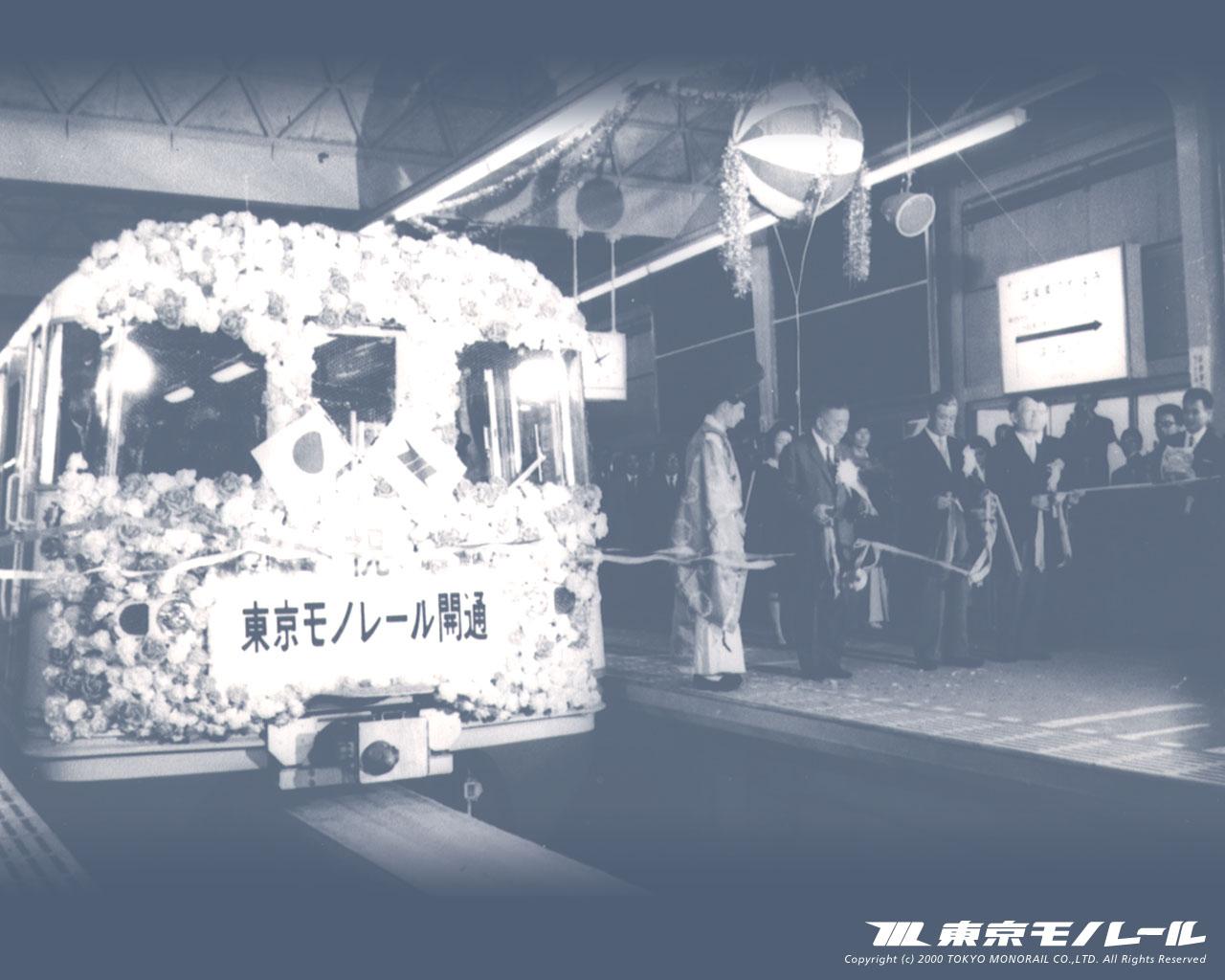 東京モノレール:モノレールFUN>モノレールヒストリー