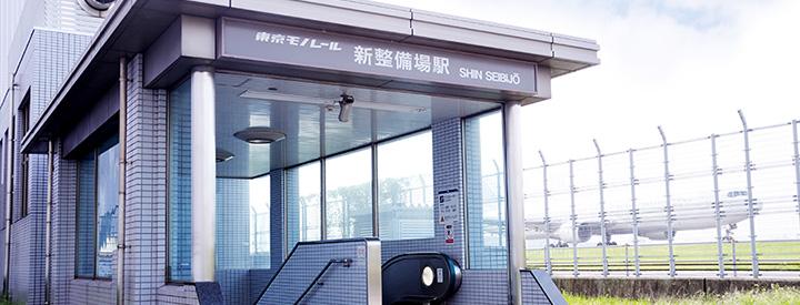各航空会社の整備地区に勤務される人々の利便を図るために設置された地下駅... 東京モノレール:モ